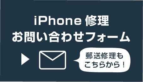 サイドバー、iPhone修理お問い合わせへのリンク