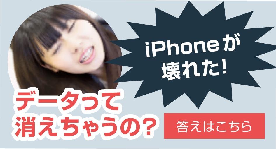 サイドバー、iPhone故障・データ消失についての説明へのリンク