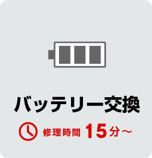 iPhoneバッテリー交換修理メニューへのリンク