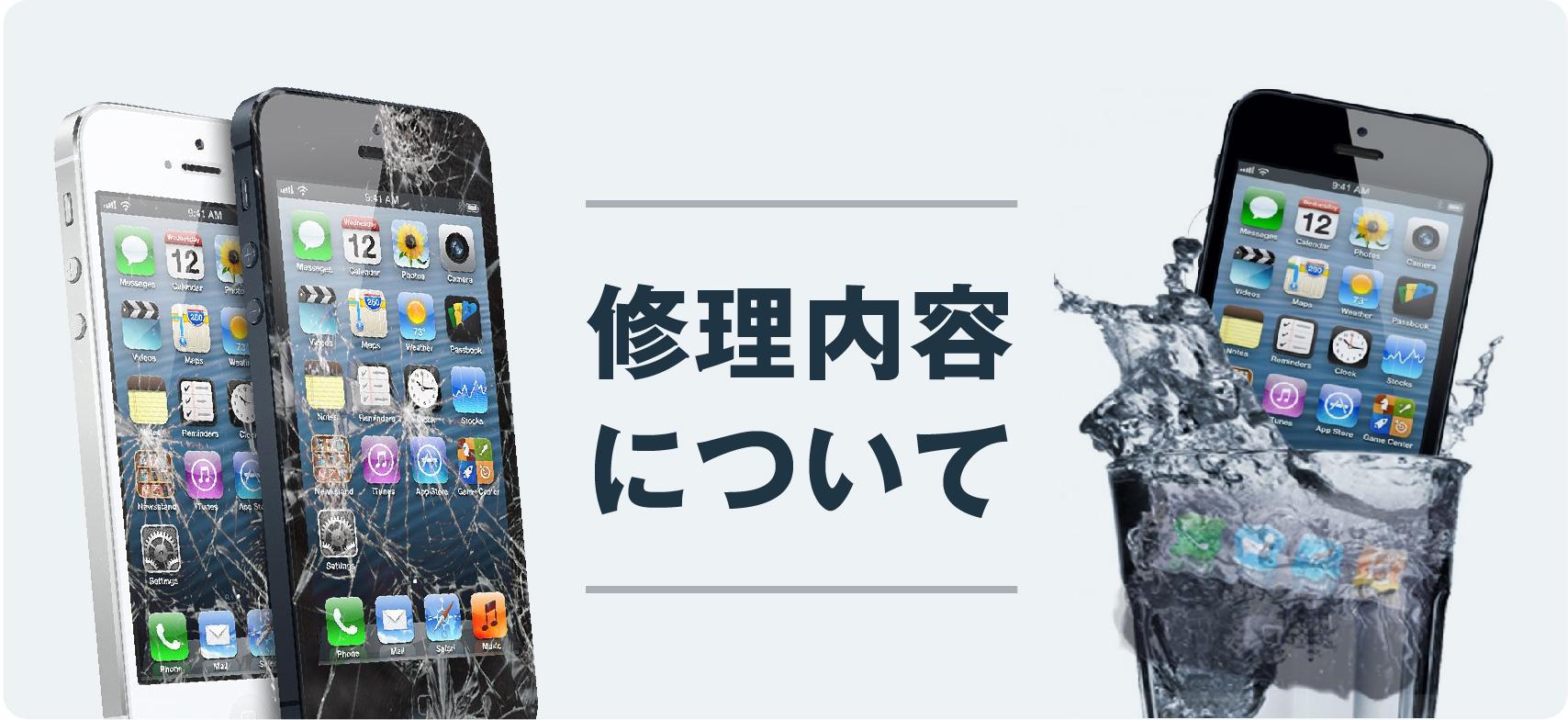 iPhone修理内容ページのアイキャッチ