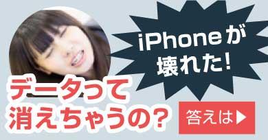 スマホ版フッターバナー、iPhone故障・データ消失についての説明へのリンク