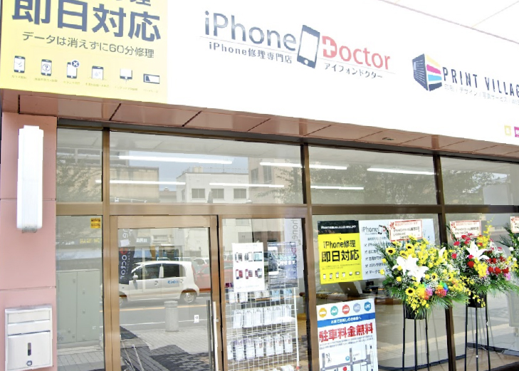 iPhone修理小山駅西口店2
