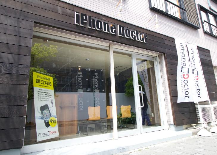 iPhone修理佐野駅前店2