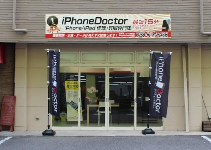 iPhone修理宇都宮駅東店2